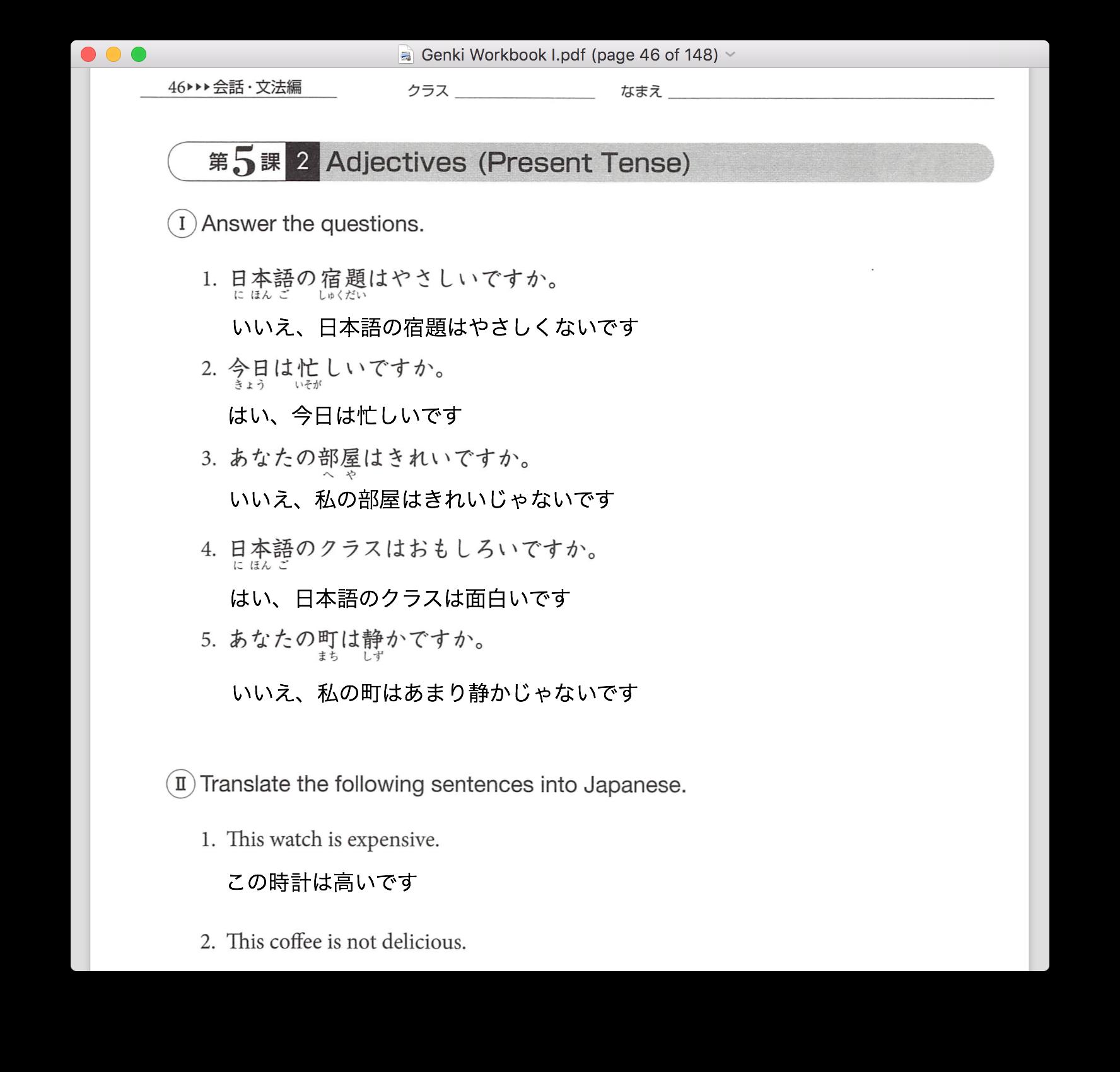 Иллюстрация написания текста поверх pdf-документа рабочей тетради по японскому языку
